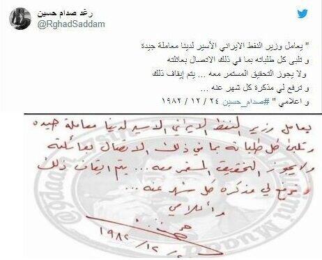 ادعای تازه دختر صدام در باره اسارتِ شهید تندگویان