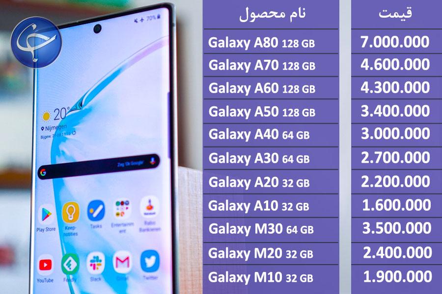 جدیدترین قیمت تلفن همراه در بازار + جدول