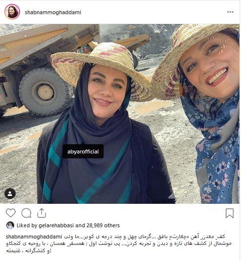 خانم کارگردان و بازیگرش در معدن آهن!+ عکس