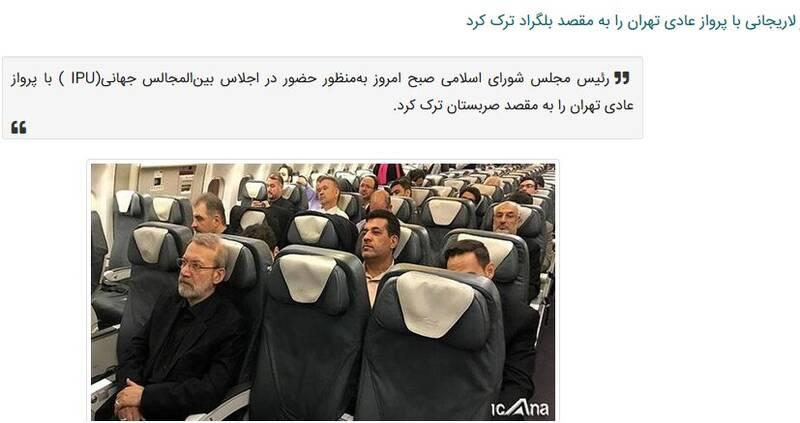 پرواز پر هزینه لاریجانی به بلگراد +عکس
