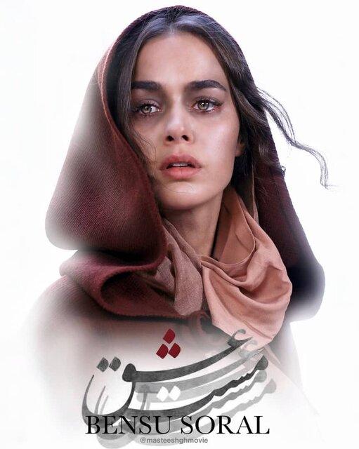 بازیگر جدید ترکیهای «مست عشق» معرفی شد
