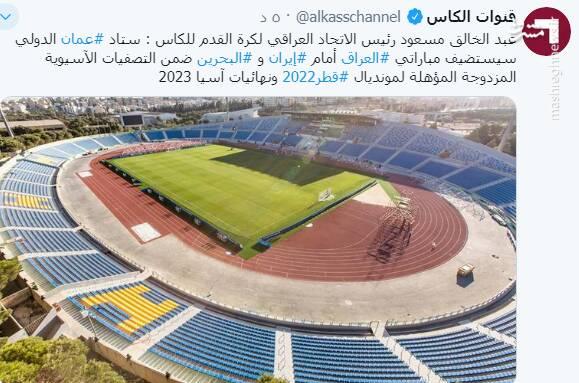 ورزشگاه میزبان بازی ایران-عراق مشخص شد+عکس