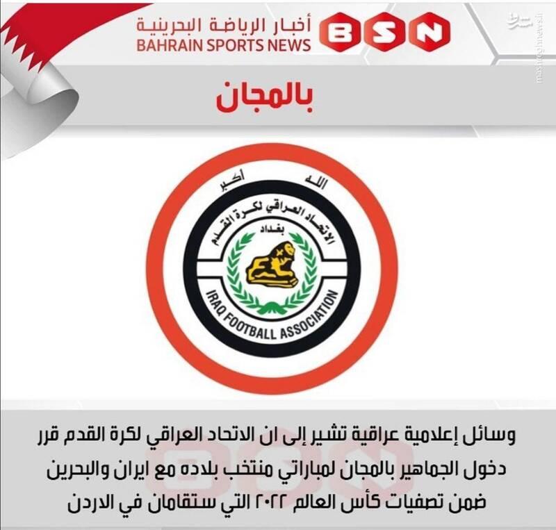 تاکتیک عراق برای پرکردن ورزشگاه امان +عکس