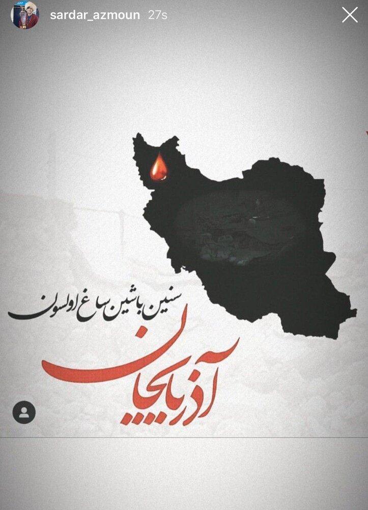 همدردی سردار آزمون با زلزلهزدگان آذربایجان شرقی