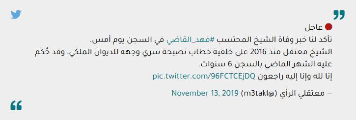 کنترل  ۳۰ شاهزاده سعودی با پابندهای اسرائیلی؛ فوت روحانی معارض در زندان عربستان