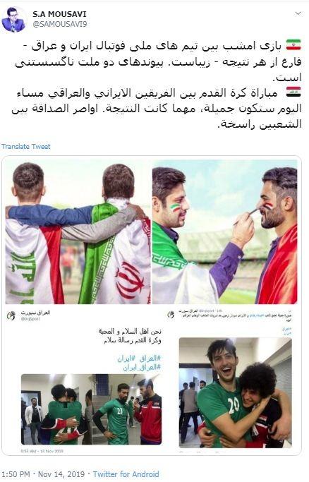 نظر سخنگوی وزارت خارجه درباره بازی ایران و عراق