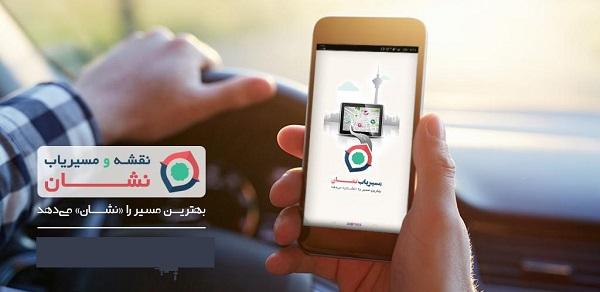 معرفی بهترین اپلیکیشنهای مسیریاب ایرانی