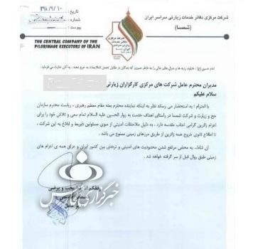 سفر زمینی به عتبات رسما متوقف شد+سند