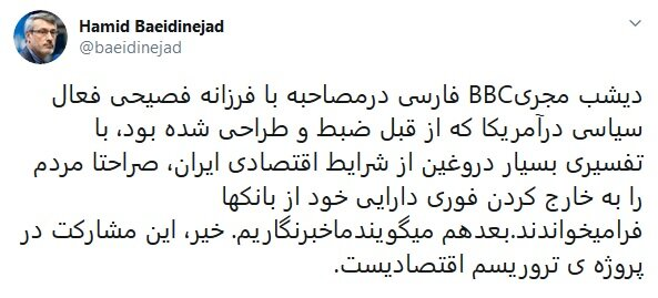بعیدینژاد: بیبیسی فارسی در تروریسم اقتصادی علیه ایران شریک است