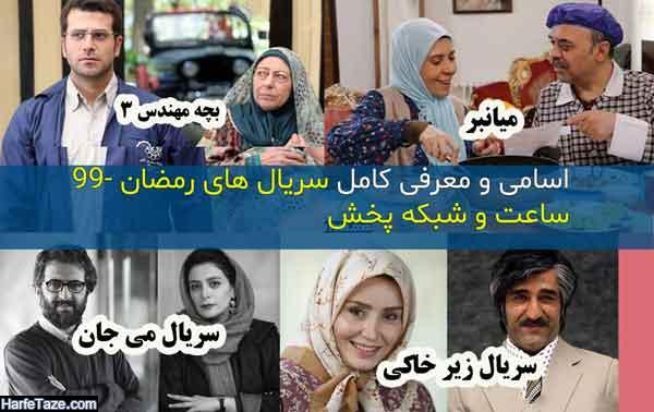 کدام سریالها در رمضان ۹۹ روی آنتن میروند؟ + تصاویر