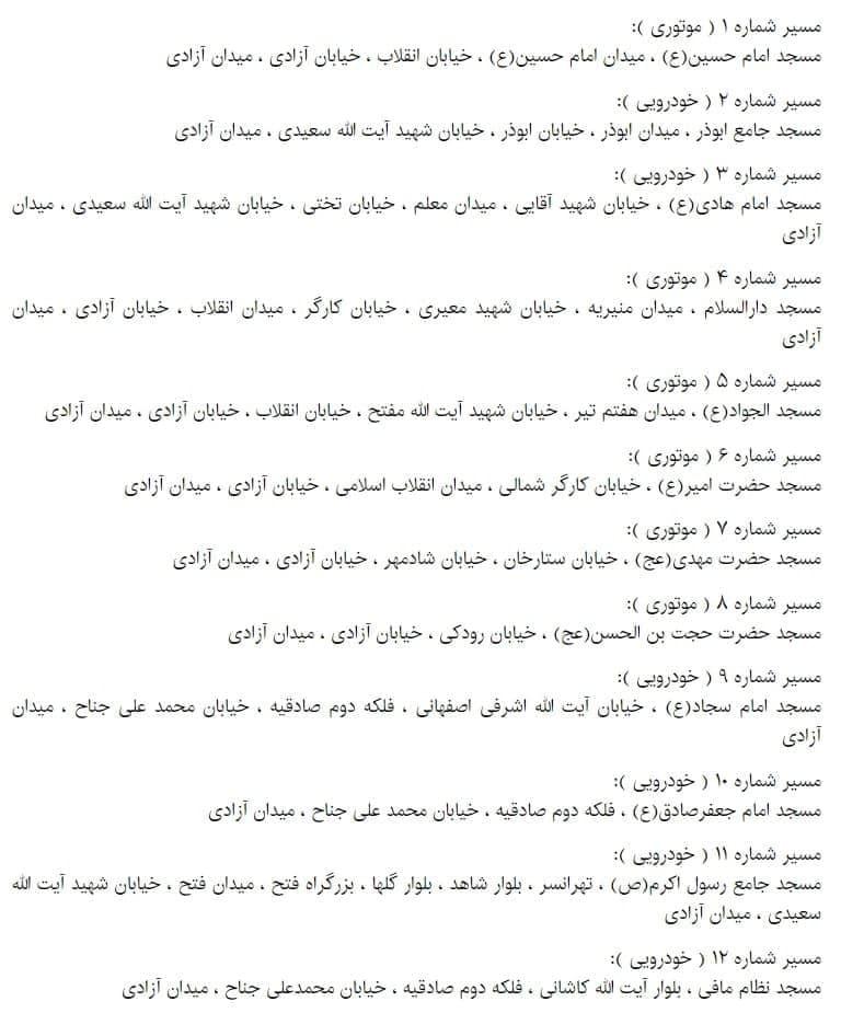 نام گذاری روز 22 بهمن به نام حاج قاسم سلیمانی / جزییات برگزاری راهپیمایی 22 بهمن