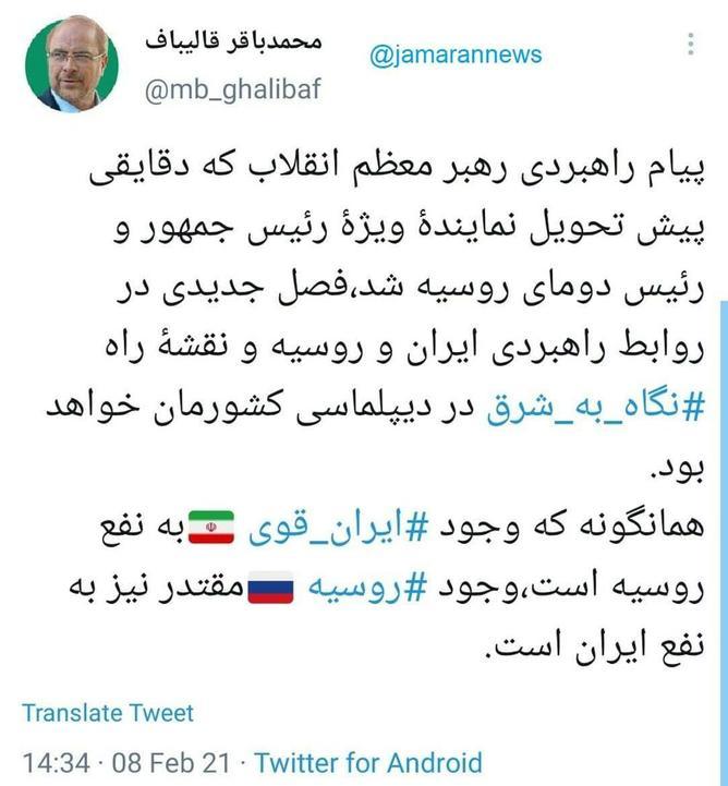 توییت قالیباف از مسکو: وجود ایران قوی به نفع روسیه است، وجود روسیه مقتدر نیز به نفع ایران است+عکس