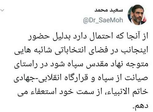 سردار محمد حضورش در انتخابات ۱۴۰۰ را تائید کرد