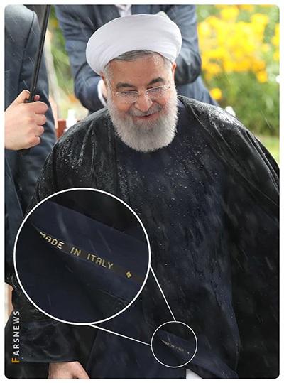 قبای حسن روحانی سوژه شد! + عکس