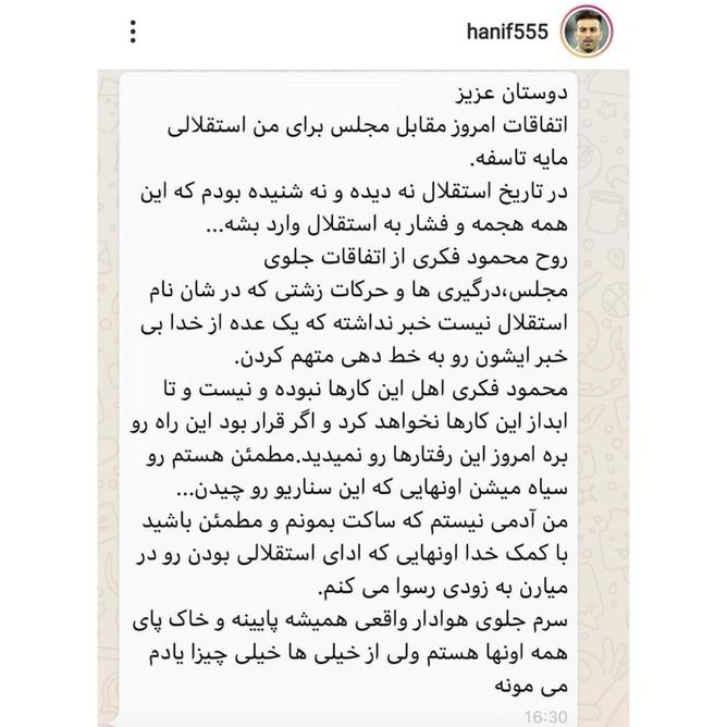پیام دستیار محمود فکری علیه هواداران معترض استقلالی+عکس