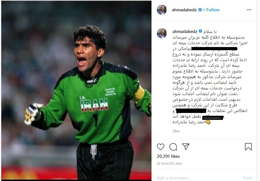 سوء استفاده از نام احمدرضا عابدزاده