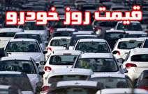 قیمت رسمی خودروهای ایران خودرو و سایپا در بازار امروز شنبه ۹۹/۳/۱۰