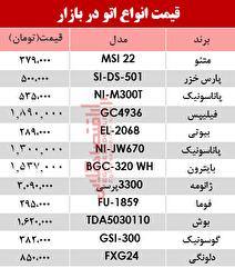 قیمت اتو امروز یکشنبه ۱۱ خرداد بازار چند شد؟