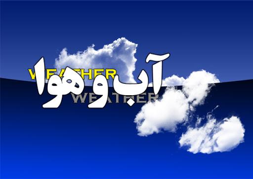 وضعیت آب و هوا در 11 خرداد؛ وزش باد شدید در شرق کشور