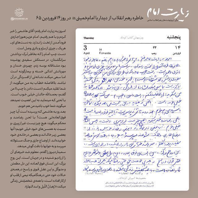 یادداشت روزانه رهبر انقلاب از دیدار با امام خمینی(ره) در روز ۱۴ فروردین ۱۳۶۵