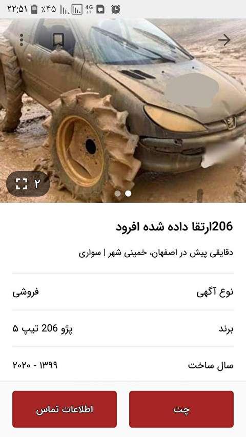 آگهی فروش پژو ۲۰۶ آفرود با تایرهای تراکتور!