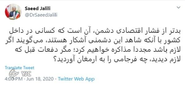انتقاد سعید جلیلی از مدافعان مذاکره مجدد با آمریکا