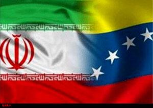 آمریکا تهدید کرد، اما نتوانست مانع همکاری ایران- ونزوئلا شود