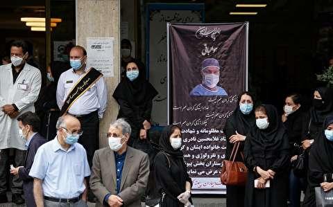تشییع مدافع سلامت دکتر غلامحسین نادری