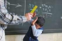 مجازات تنبیه بدنی دانش آموزان چیست؟