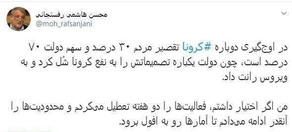 محسن هاشمی: اختیار داشتم تهران را دو هفته تعطیل میکردم
