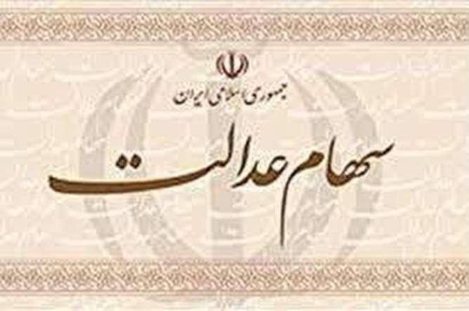 توضیحات بانک ملی ایران به فروشندگان سهام عدالت: تعهدنامه فروش را به دقت مطالعه کنید