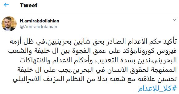 واکنش امیرعبداللهیان به اعدام دو جوان بحرینی