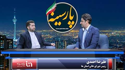 ویدیو| گفتگوی پارسینه با علیرضا احمدی رئیس شورای عالی استانها