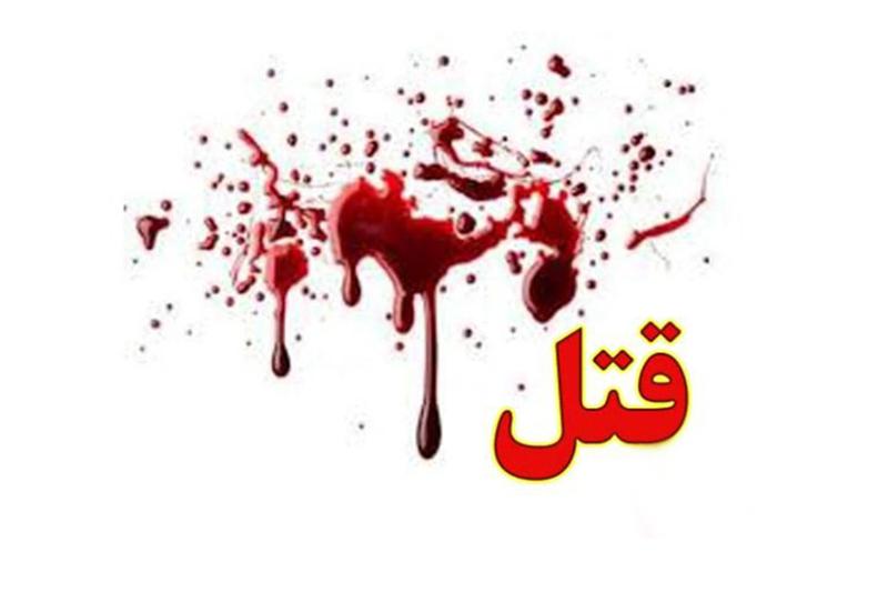 عکس جنازه زن سربریده شده در بهارستان / توضیحات دادستان درمورد قتل هولناک