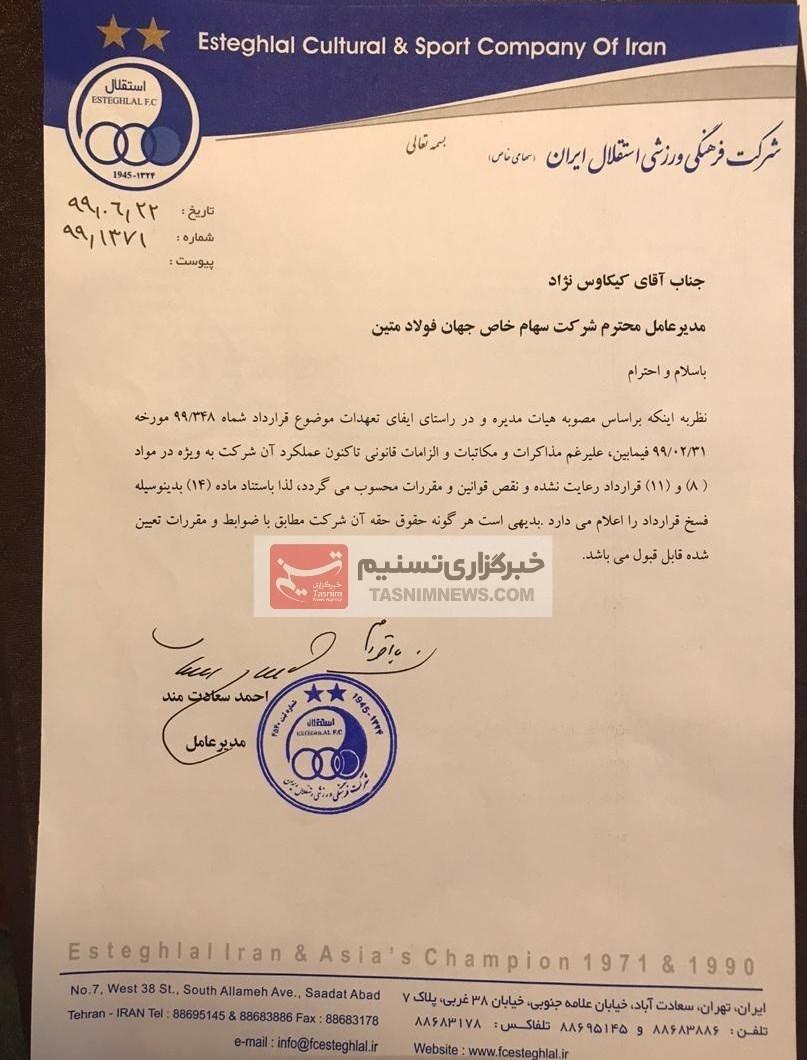باشگاه استقلال قرارداد خود با کارگزاریاش را فسخ کرد + عکس