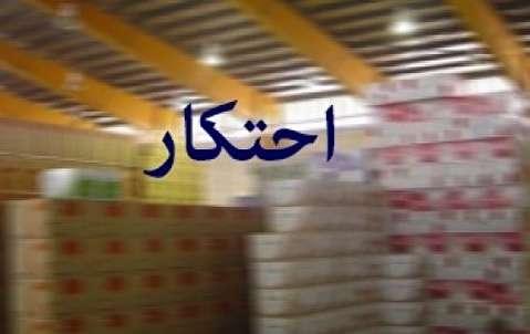 کشف انبار بزرگ لوازم خانگی احتکاری در اصفهان+ فیلم