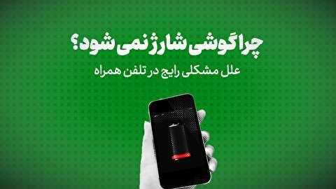 چرا گوشی شارژ نمیشود؟ /علل مشکل رایج کاربران تلفن همراه+ فیلم