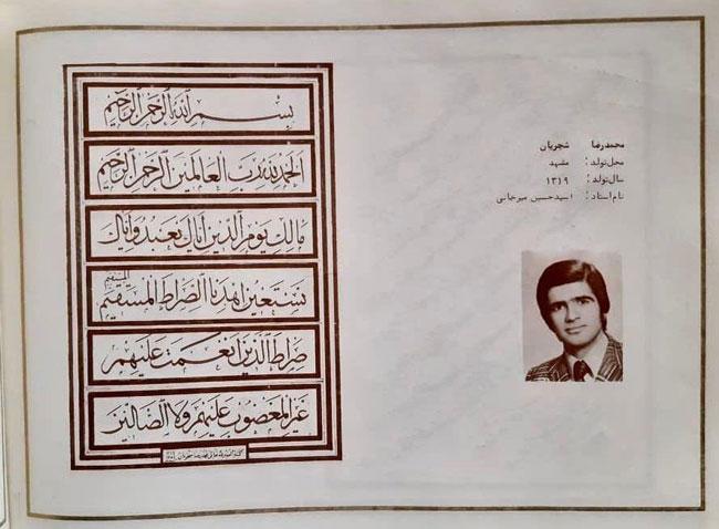 اثر خوشنویسی ممتاز استاد محمدرضا شجریان+عکس