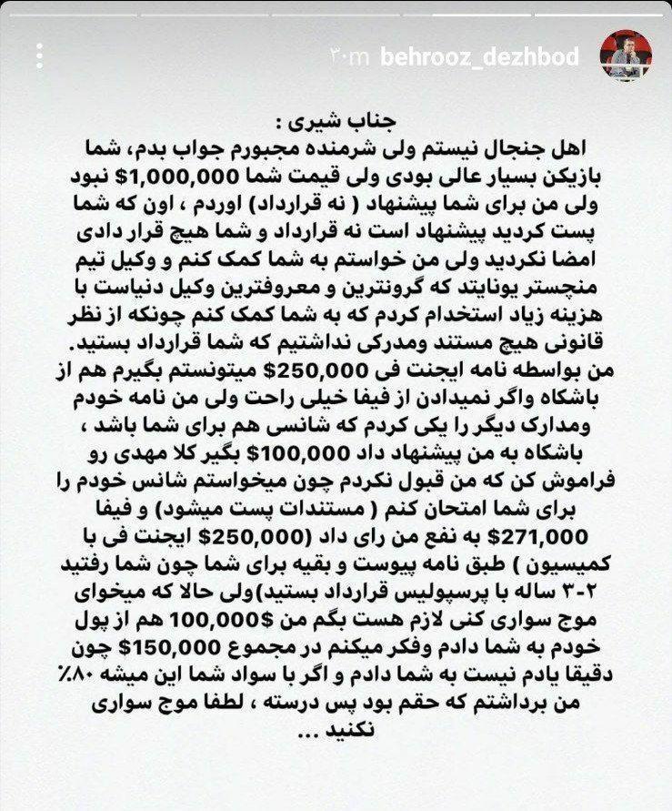 افشاگری مهدی شیری درباره مدیر برنامه بشار رسن+ سند