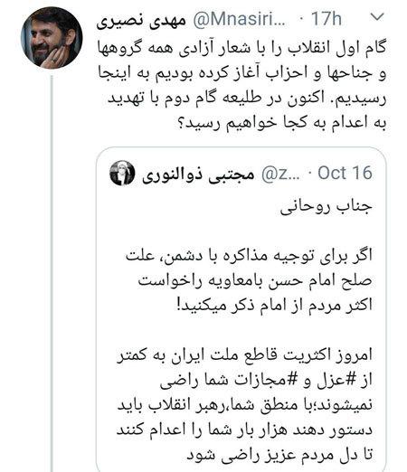 واکنش سردبیر سابق کیهان به توئیت ذوالنور