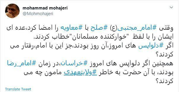 توئیت کنایه آمیز مهاجری خطاب به دلواپسان مشهد
