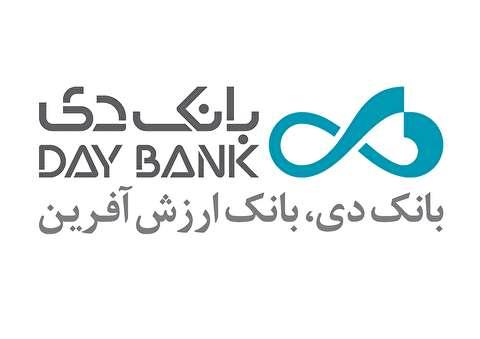 بانک دی موفق به کسب گواهینامه استاندارد ISO۱۰۰۰۴ شد