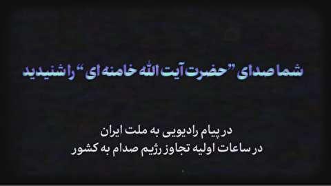 پیام رادیویی آیتالله خامنهای در آغاز جنگ ایران و عراق +فیلم