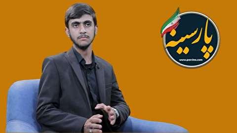 ویدیو| گفتگوی پارسینه با جوانترین فرمانده جبهه فرهنگی کشور