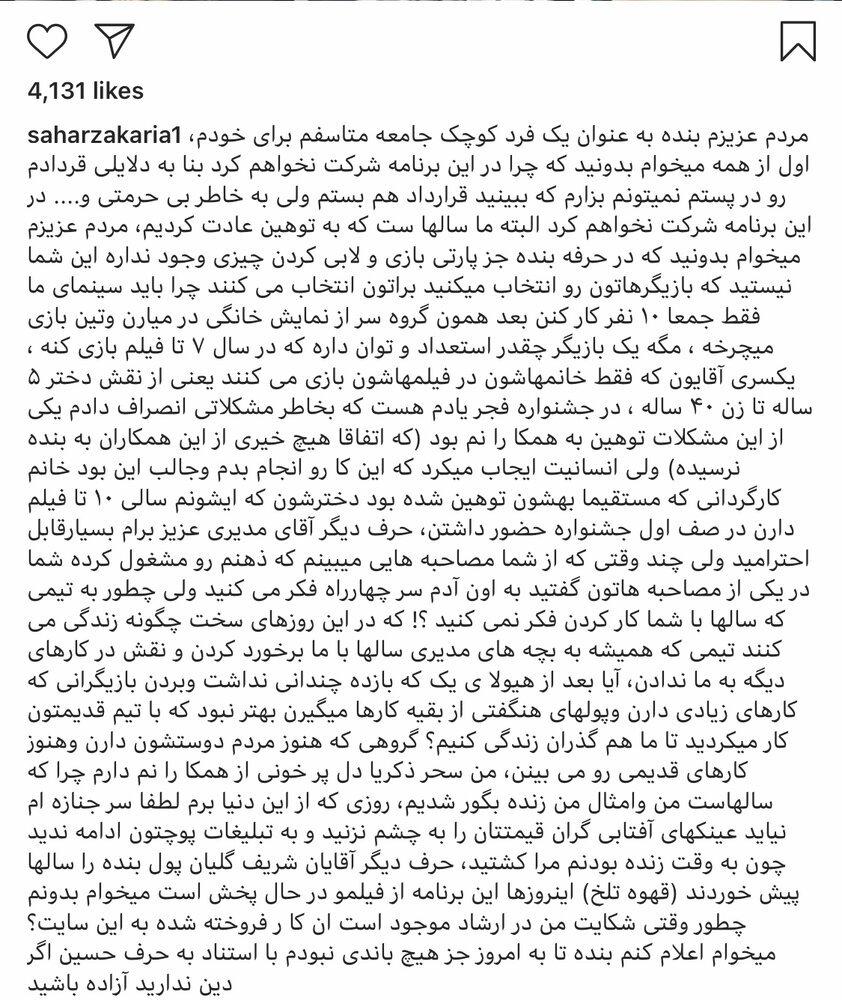 اعتراض شدید سحر زکریا به مهران مدیری+عکس