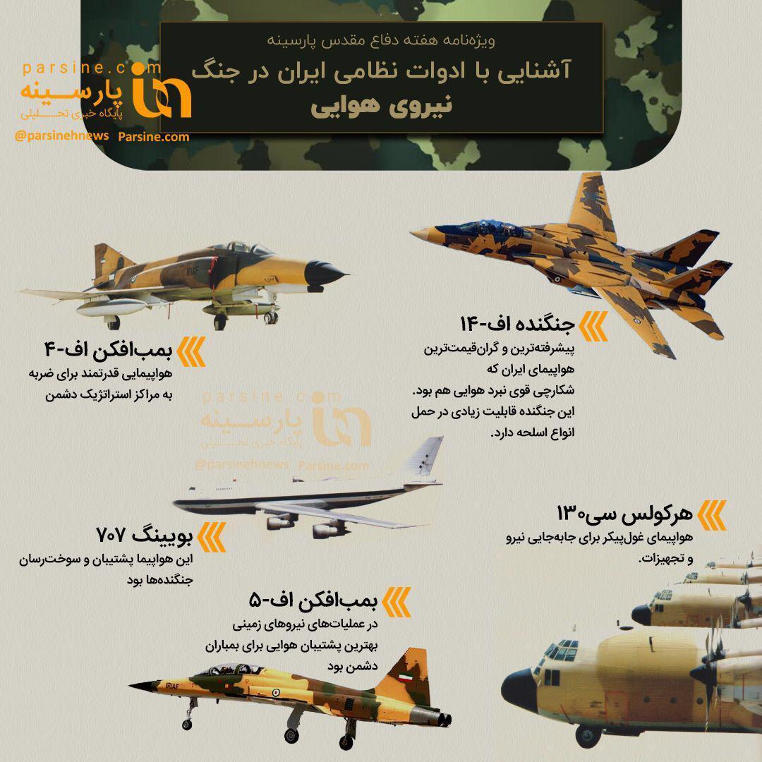 آشنایی با ادوات نظامی ایران در جنگ (۶)+اینفوگرافی