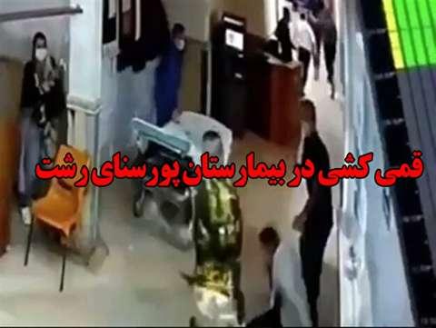 حمله وحشتناک اراذل و اوباش به بیمارستان پورسینا رشت + فیلم