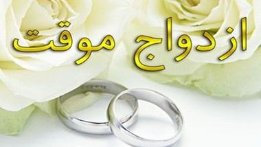 آیا در ازدواج موقت زن از متوفی ارث میبرد؟