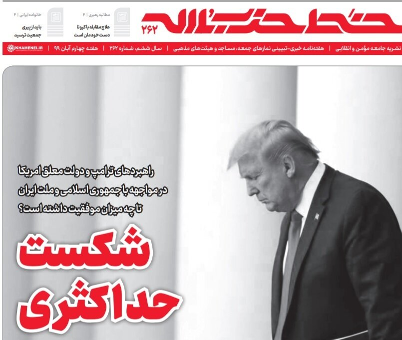 تصویر شکست خورده ترامپ بر جلد نشریه دفتر رهبری + عکس