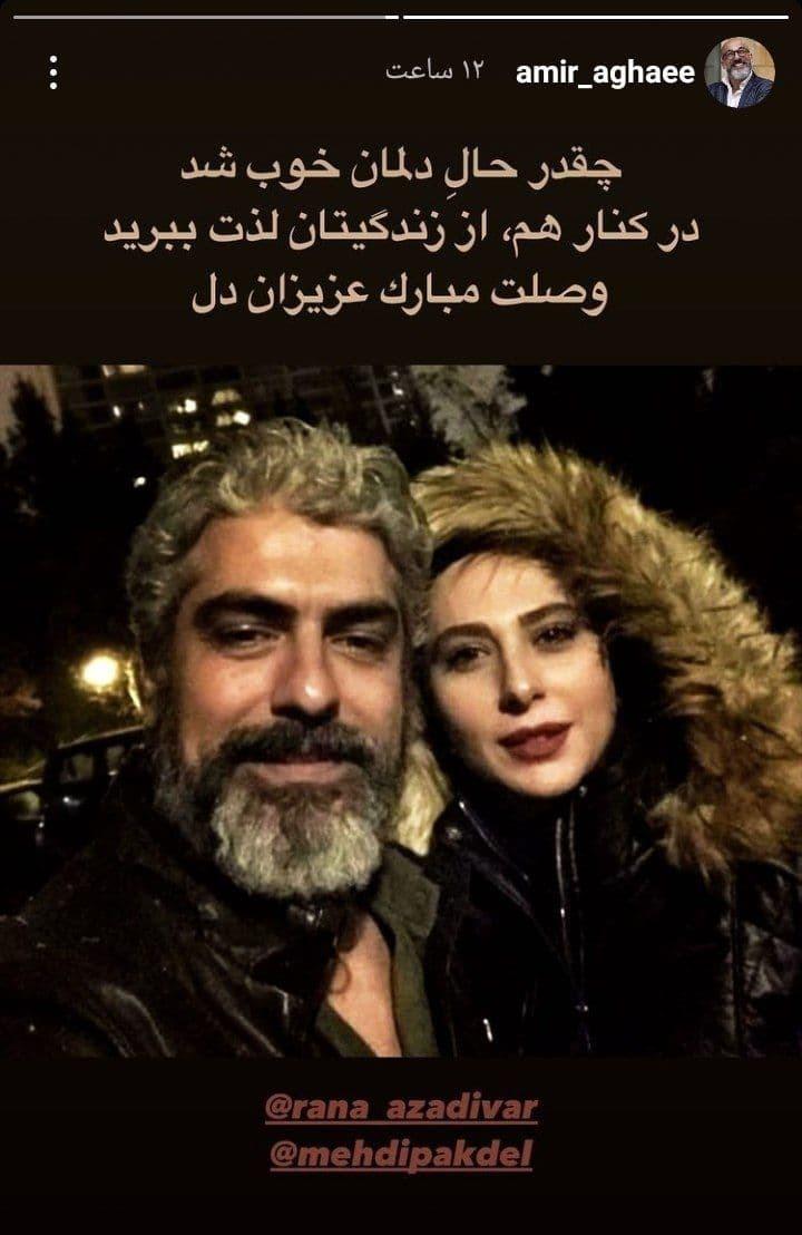 تبریک ازدواج مهدی پاکدل و خانم بازیگر به سبک «آقازاده» مشهور+عکس
